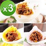 樂活e棧-水晶餃(口味任選)(10顆/盒,共3盒)-素食可食