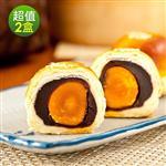 樂活e棧-烏豆沙蛋黃禮盒(5顆/盒,共2盒)-蛋奶素