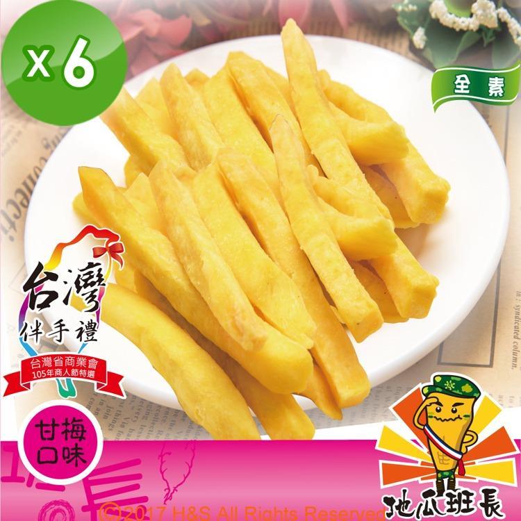 【蝦兵蟹將】諸羅瘋薯條地瓜班長(甘梅)(40克/包)6包