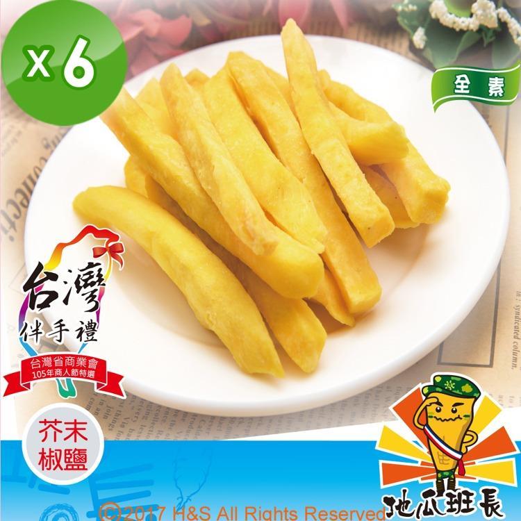【蝦兵蟹將】諸羅瘋薯條地瓜班長(芥末椒鹽)(40克/包)6包