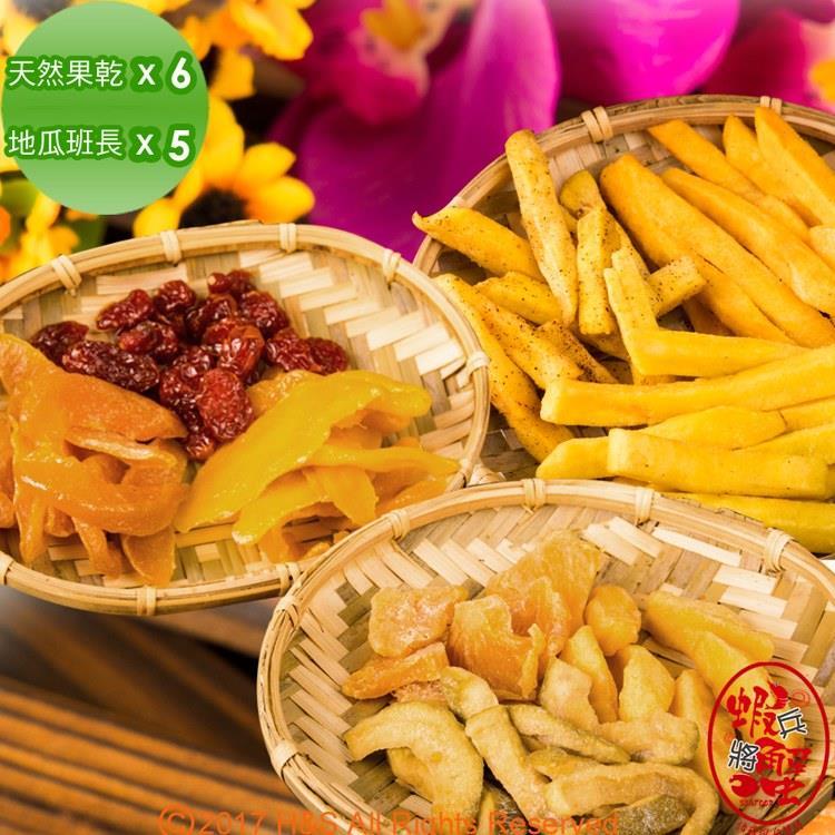 【蝦兵蟹將】純天然果乾6包+地瓜班長5包禮盒組
