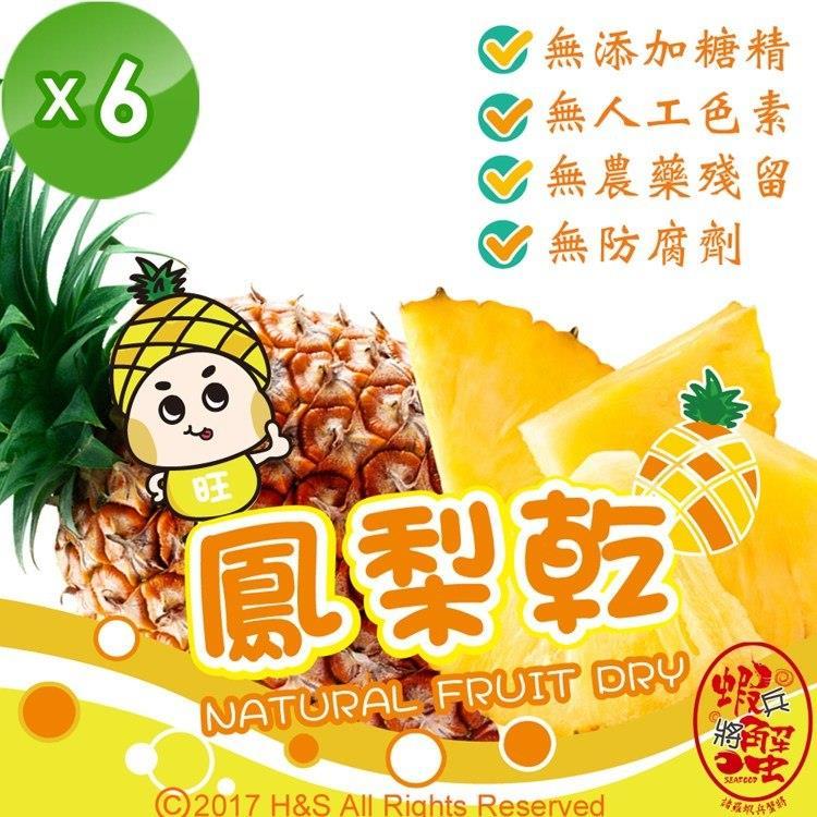 【蝦兵蟹將】純天然鳳梨乾6包(70G/包)