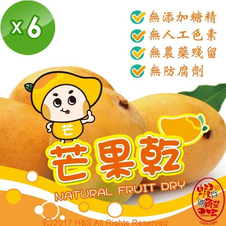 【蝦兵蟹將】純天然芒果乾6包(60G/包)