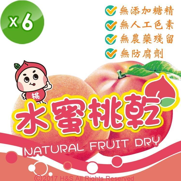 【蝦兵蟹將】純天然水蜜桃6包(60G/包)