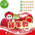 【蝦兵蟹將】純天然蘋果乾6包(60G/包)