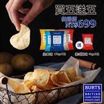 【買5送5】英國BURTS洋芋片 5口味*各1包+送泰式風味40g*5包  共10包
