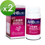 植物存萃-白藜蘆醇葡萄多酚組合食品膠囊(600mg/120顆/盒,共2盒)