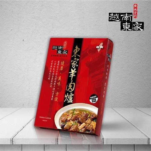 【越南東家】常溫羊肉爐 (1150g/盒/含雛羊肋排)