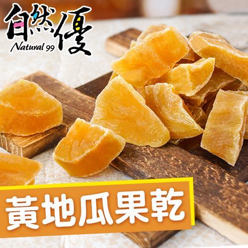 【自然優】天然黃地瓜果乾(200g/包)**5包