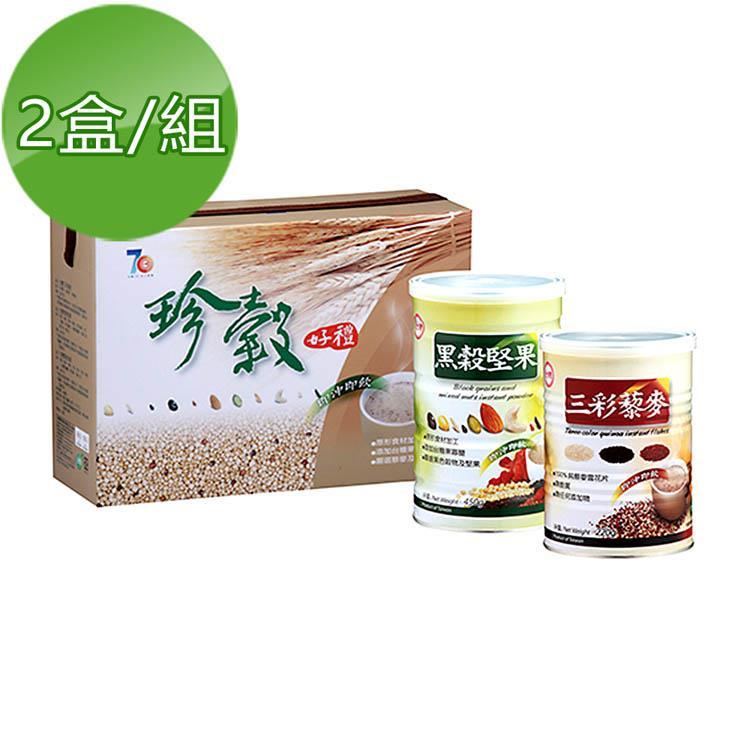 【台糖】珍穀禮盒《黑穀堅果+三彩藜麥》**2盒/組