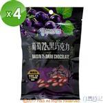 【自然時記】葡萄乾72%黑巧克力4包(100g/包)