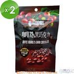 【自然時記】咖啡豆72%黑巧克力2包(80g/包)