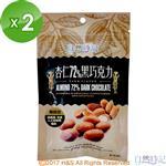 【自然時記】杏仁72%黑巧克力2包(85g/包)