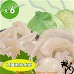【大內】高麗菜鮮肉水餃6包(50粒/包)