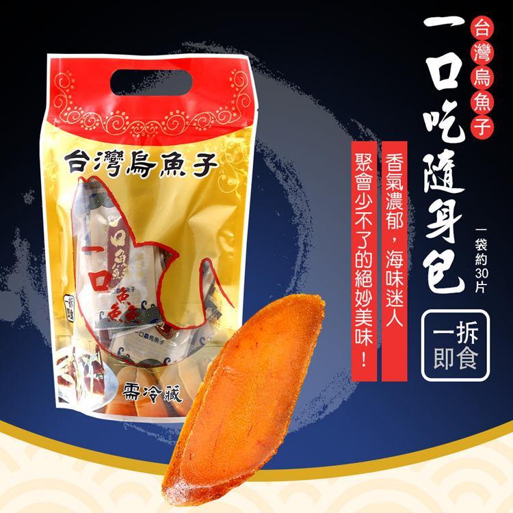 【一口鱻】烏魚子- 一口吃隨身包 ( 一袋約30~35片 )**3
