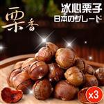 【瘋神邦】日本特等開金口栗子100GX3包(無添加自然堅果)