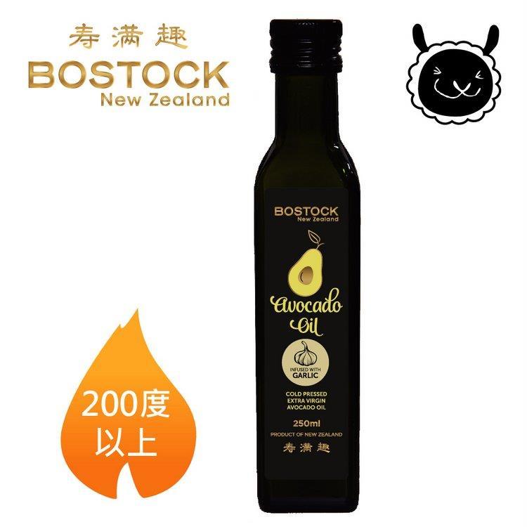 【壽滿趣- Bostock】頂級初榨蒜香風味酪梨油(250ml 單瓶散裝)