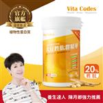 Vita Codes大豆胜肽群精華