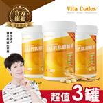 Vita Codes大豆胜肽群精華-買二送一組合