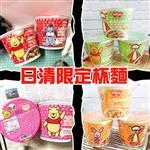 泰國原裝進口【NISSIN】日清杯麵[雞肉玉米][海帶味][蟹肉味][豚骨風味]