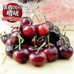 果之家 美國加州空運紅寶石櫻桃禮盒(1kg/9.5ROW)