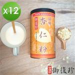 【御復珍】頂級杏仁粉12罐團購組 (無糖/450g/罐)