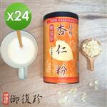 【御復珍】頂級杏仁粉24罐團購組 (無糖/450g/罐)