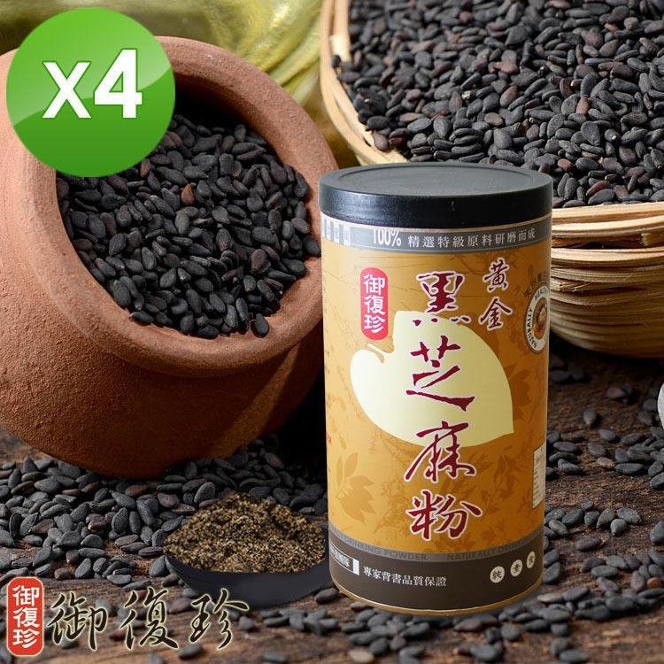 【御復珍】黃金黑芝麻粉4罐組 (純粉, 600g/罐)