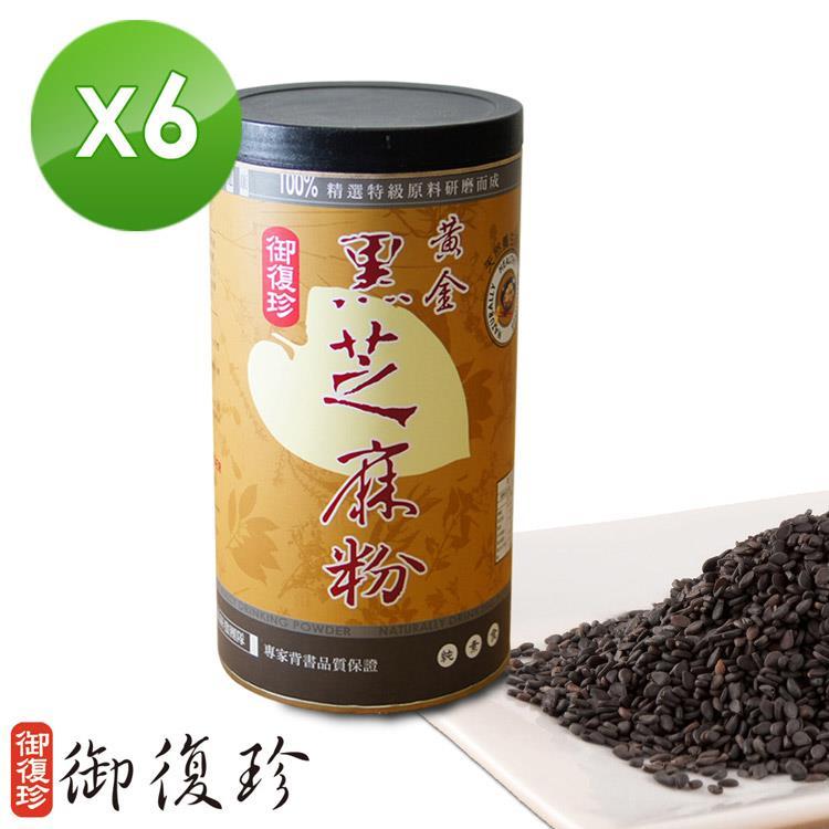 【御復珍】黃金黑芝麻粉6罐組 (純粉, 600g/罐)