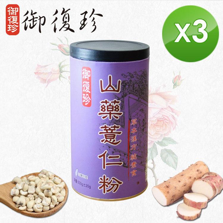 【御復珍】山藥薏仁粉3罐組 (無糖/500g/罐)