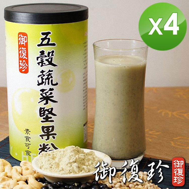 【御復珍】五穀蔬菜堅果粉4罐組 (無糖/600g/罐)
