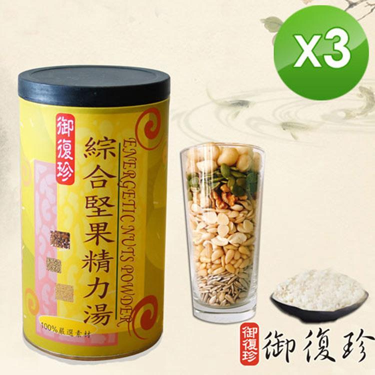 【御復珍】綜合堅果精力湯3罐組 (無糖/600g/罐)