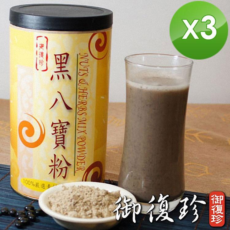 【御復珍】黑八寶粉3罐組 (無糖/600g/罐)