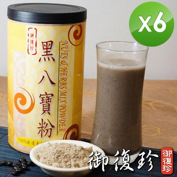 【御復珍】黑八寶粉6罐組 (無糖/600g/罐)