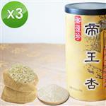 【御復珍】帝王杏3罐組 (高純度無糖/600g/罐)
