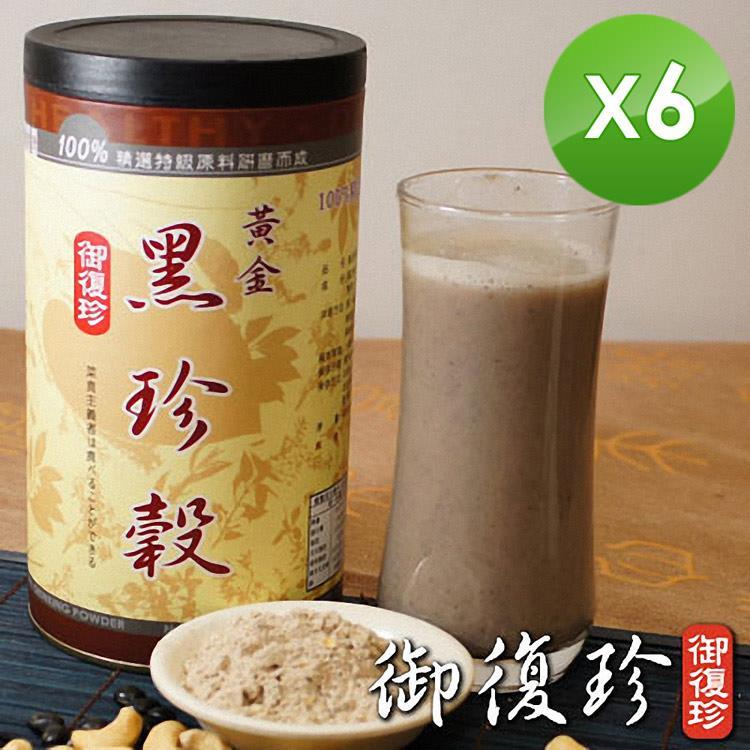 【御復珍】黃金黑珍榖6罐組 (無糖/450g/罐)