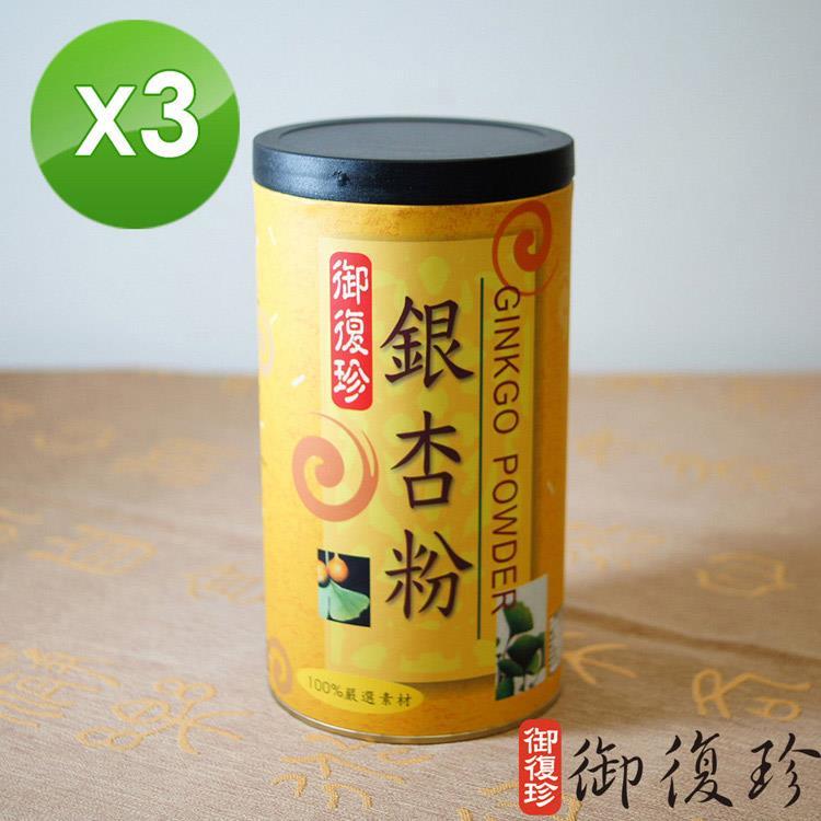【御復珍】銀杏粉3罐組 (無糖/600g/罐)