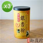 【御復珍】銀杏粉3罐組 (無糖, 600g/罐)