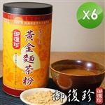 【御復珍】古早味黃金麵茶粉6罐組 (微糖, 600g/罐)