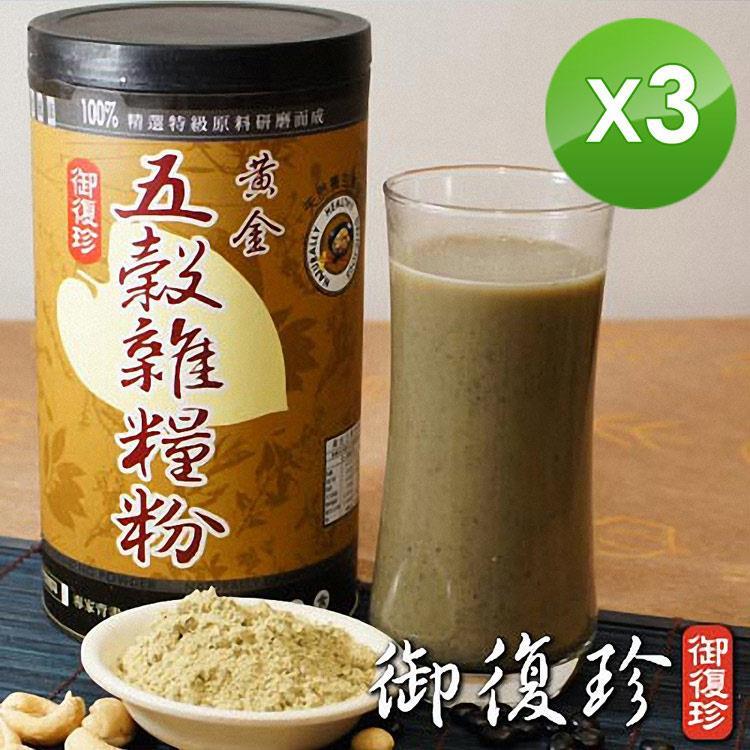 【御復珍】黃金五穀雜糧粉3罐組 (500g/罐)