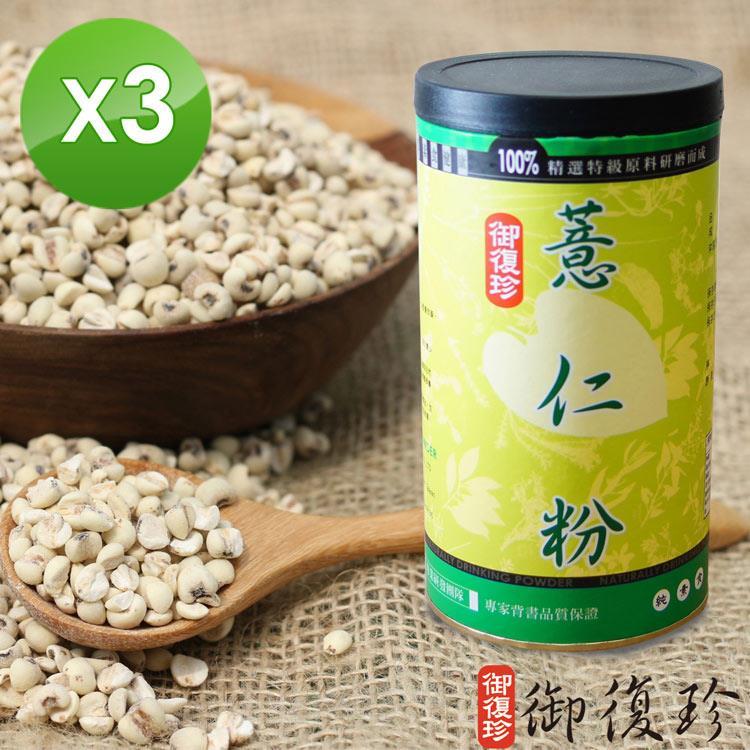 【御復珍】薏仁粉3罐組 (無糖/500g/罐)