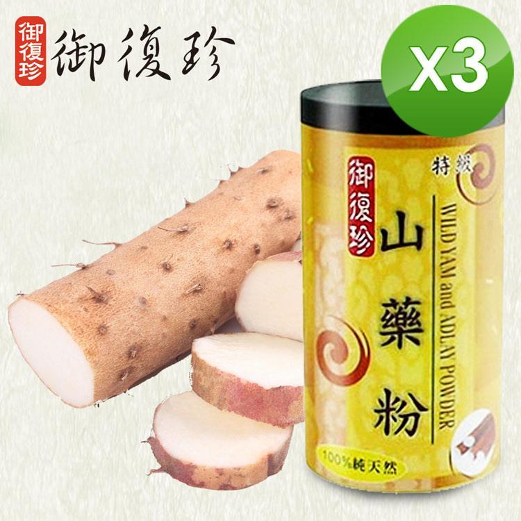 【御復珍】特級山藥粉3罐組 (無糖/00g/罐)