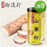 【御復珍】特級山藥粉3罐組 (無糖, 600g/罐)