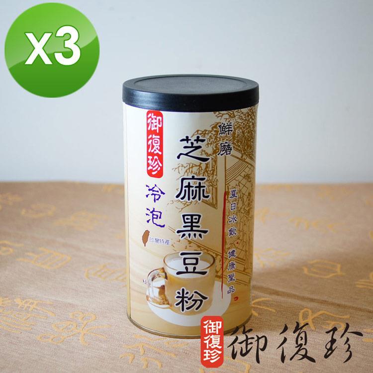【御復珍】冷泡芝麻黑豆粉3罐組 (微糖/460g/罐)