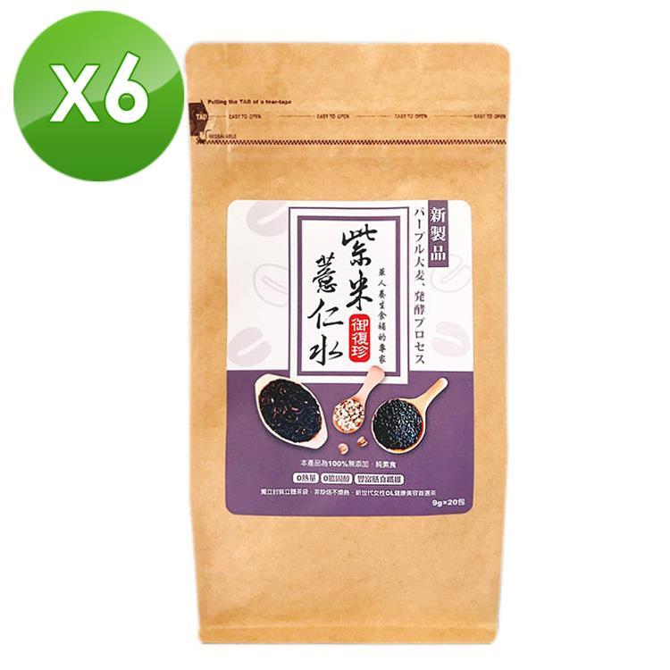 【御復珍】紫米薏仁茶6包組 (20入/包)