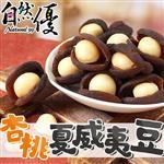 【自然優】杏桃夏威夷豆(120g/包)*3包