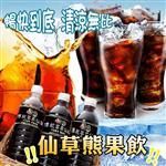【瘋神邦】傳統客家手工仙草茶500CC/瓶X32瓶裝 低GI首選