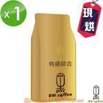 《黑開水》曼巴咖啡豆1磅(450克)