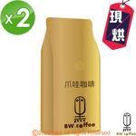 《黑開水》巴西咖啡豆1磅(450克)2入組
