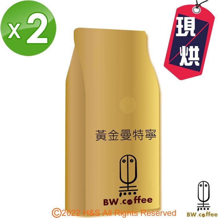 《黑開水》黃金曼特寧咖啡豆1磅(450克)2入組